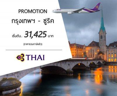 โปรดี๊ดี จากการบินไทย บินตรงกรุงเทพฯ สู่ ซูริค เพียง 31,425 เท่านั้น