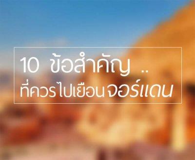 10 ข้อสำคัญที่ควรไปเยือนจอร์แดน สัมผัสอารยธรรมโบราณกลางทะเลทราย
