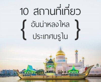 10 สถานที่เที่ยวอันน่าหลงใหลในประเทศบรูไน