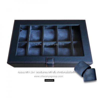 กล่องนาฬิกา 10 เรือน สีดำ สีกรม Navy Blue  หุ้มหนังเกรดพรีเมี่ยม พร้อมหมอน 2in1 รัดสายได้  Premium 10 Slots Watches Box Storage Organizer กล่องนาฬิกาสำหรับคนข้อมือเล็ก จะข้อมือเล็กหรือข้อมือใหญ่ก็รัดสายได้ หมอนนิ่ม รองรับหน้าปัด 50มม. ใส่นาฬิกาเรือนใหญ่ได