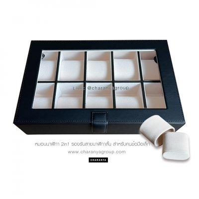 กล่องนาฬิกา 10 เรือน สีขาว สีดำ หุ้มหนังเกรดพรีเมี่ยม พร้อมหมอน 2in1 รัดสายได้  Premium 10 Slots Watches Box Storage Organizer กล่องนาฬิกาสำหรับคนข้อมือเล็ก จะข้อมือเล็กหรือข้อมือใหญ่ก็รัดสายได้ หมอนนิ่ม รองรับหน้าปัด 50มม. ใส่นาฬิกาเรือนใหญ่ได้ งานสวย วั