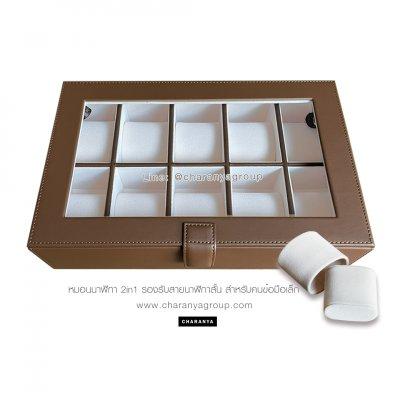 กล่องนาฬิกา 10 เรือน สีแทน สีน้ำตาล สีเบจ หุ้มหนังเกรดพรีเมี่ยม พร้อมหมอน 2in1 รัดสายได้  Premium 10 Slots Watches Box Storage Organizer กล่องนาฬิกาสำหรับคนข้อมือเล็ก จะข้อมือเล็กหรือข้อมือใหญ่ก็รัดสายได้ หมอนนิ่ม รองรับหน้าปัด 50มม. ใส่นาฬิกาเรือนใหญ่ได้