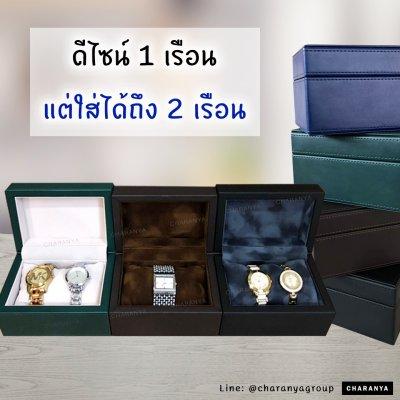 กล่องนาฬิกา กล่องใส่นาฬิกา 1 เรือน วัสดุดีเกรดพรีเมี่ยม กล่องนาฬิกาแบรนด์ สั่งทำกล่องนาฬิกา ทำโลโก้กล่องนาฬิกา
