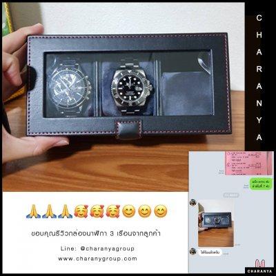 ขอบคุณรีวิวจากลูกค้า กล่องนาฬิกาช่องใส่ ใส่นาฬิกาได้ทุกขนาด Tel: 093-6699642 Line: @charanyagroup