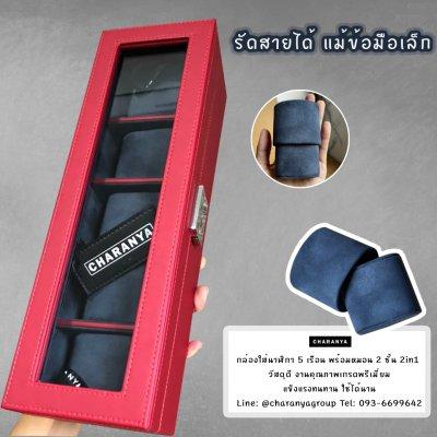 หมอน 2 ชั้น 2in1 สำหรับคนข้อมือเล็ก สายนาฬิกาสั้น ผลิตด้วยวัสดุเกรดดี เนื้องานสวย เกรดพรีเมี่ยม Line: @charanygroup  Tel: 093-6699642