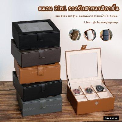 กล่องนาฬิกา กล่องใส่นาฬิกา กล่องเก็บนาฬิกา กล่องสะสมนาฬิกา 6 เรือน อย่างดี เกรดพรีเมี่ยม หมอน 2 ชั้น 2in1 สำหรับคนข้อมเล็ก Gray สีเทา Line: @charanyagroup TEL: 093-6699642