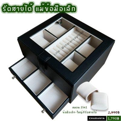 กล่องเครื่องประดับ 2 ชั้น สีดำ เกรดอย่างดี มีหมอนสำหรับคนข้อมือเล็ก สวยพรีเมี่ยม วัสดุดี ควรค่าแก่การใช้งาน