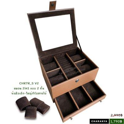 กล่องเครื่องประดับ 2 ชั้น สีน้ำตาล/สีแทน เกรดอย่างดี มีหมอนสำหรับคนข้อมือเล็ก สวยพรีเมี่ยม วัสดุดี ควรค่าแก่การใช้งาน
