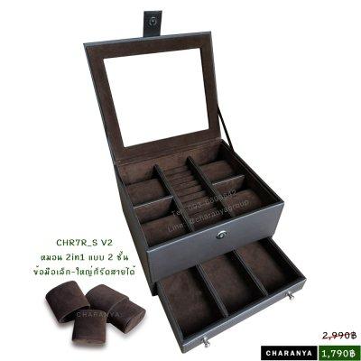 กล่องเครื่องประดับ 2 ชั้น สีช้อค/น้ำตาลเข้ม/น้ำตาลไหม้  เกรดอย่างดี มีหมอนสำหรับคนข้อมือเล็ก สวยพรีเมี่ยม วัสดุดี ควรค่าแก่การใช้งาน