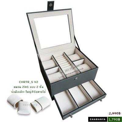 กล่องเครื่องประดับ 2 ชั้น สีเทา  เกรดอย่างดี มีหมอนสำหรับคนข้อมือเล็ก สวยพรีเมี่ยม วัสดุดี ควรค่าแก่การใช้งาน