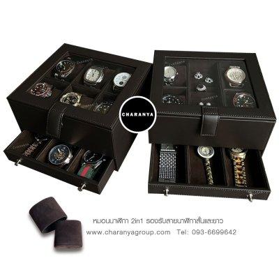 CHR9_S V2 กล่องนาฬิกา9เรือน 2 ชั้น หมอน 2in1