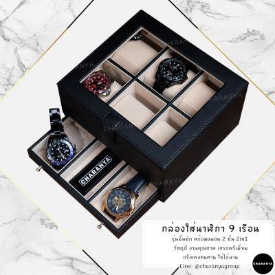 Premium Watches Box กล่องใส่นาฬิกา9เรือน เกรดพรีเมี่ยม พร้อมหมอนนาฬิกาสำหรับคนข้อมือเล็ก กล่องใส่นาฬิกา ใส่เครื่องประดับ 2 ชั้นลิ้นชัก  เกรดอย่างดี มีหมอนสำหรับคนข้อมือเล็ก สวยพรีเมี่ยม วัสดุดี ควรค่าแก่การใช้งาน TEL: 093-6699642 Line: @charanyagroup