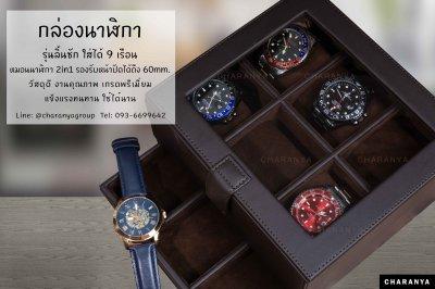 Premium Watches Box กล่องใส่นาฬิกา9เรือน เกรดพรีเมี่ยม พร้อมหมอนนาฬิกาสำหรับคนข้อมือเล็ก กล่องใส่นาฬิกา ใส่เครื่องประดับ 2 ชั้นลิ้นชัก  เกรดอย่างดี มีหมอนสำหรับคนข้อมือเล็ก สวยพรีเมี่ยม วัสดุดี ควรค่าแก่การใช้งาน สีน้ำตาลเข้ม สีช้อค TEL: 093-6699642 Line: