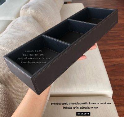 กล่อง 3 ช่อง