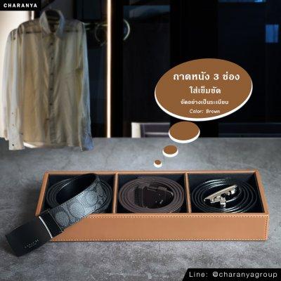 3 PIECE Belt&Buckle storage box Tray กล่องใส่เข็มขัด กล่องเก็บเข้มขัด กล่องเข็มขัด ที่ใส่เข็มขัด ถาดลิ้นชัก ถาดหนัง ถาด 3 ช่อง