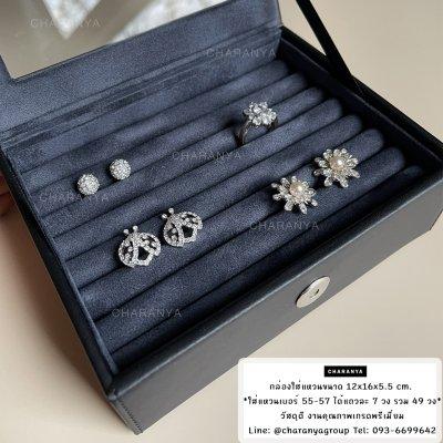 CHRR8 - กล่องแหวน (ใส่แหวน #55-57 ได้สูงสุดถึง 49 วง)