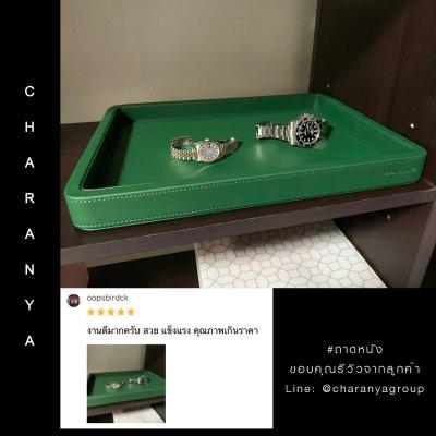 รีวิวถาดหนัง leather tray ถาดหนังอย่างดี วางของ วางนาฬิกา เครื่องประดับ สีเขียว