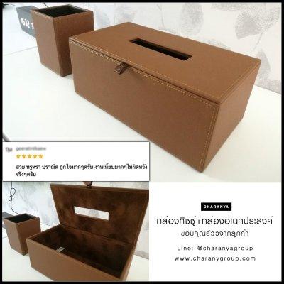 Tissue Paper Box กล่องกระดาษทิชชู่หนัง กล่องทิชชู่ห้องประชุม กล่องทิชชู่โรงแรม กล่องทิชชู่ออฟฟิศ กล่องทิชชู่บนโต๊ะอาหาร กล่องทิชชู่ร้านอาหาร กล่องทิชชู่รีสอร์ท กล่องทิชชู่โต๊ะทำงาน กล่องทิชชู่โต๊ะรับแขก  ผลิตด้วยวัสดุที่คัดสรรมาแล้วว่ามีความสวยงามและทนต่อ