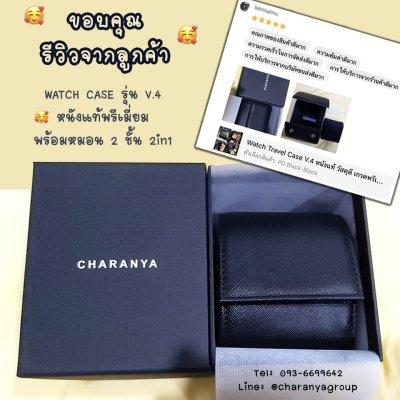Review Watch Travel case รีวิวกล่องนาฬิกาแบบพกพา สวยหรู งานดี วัสดุดี คัดเกรดพิเศษ พรีเมี่ยม มอบเป็นของขวัญได้ ของขวัญลูกค้าวีไอพี หรือมอบให้กับลุกค้าวีไอพี VIP ของบริษัท Line: @charanyagroup Tel: 093-6699642
