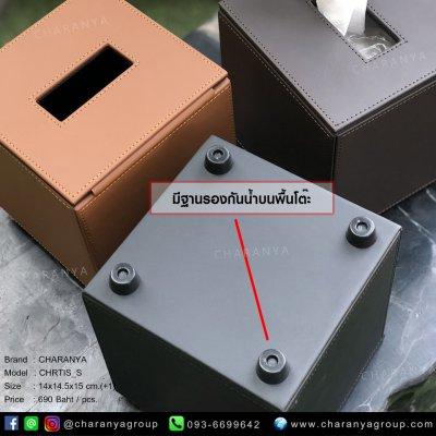 CHRTIS_S - กล่องทิชชู่แบบม้วน