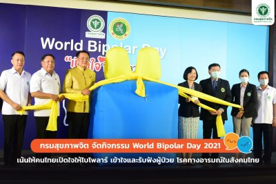 กรมสุขภาพจิต จัดกิจกรรม World Bipolar Day 2021