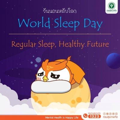 13 มีนาคม วันนอนหลับโลก