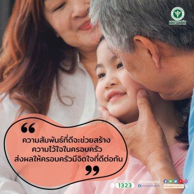 ความสัมพันธ์ที่ดีจะช่วยสร้างความไว้ใจในครอบครัว