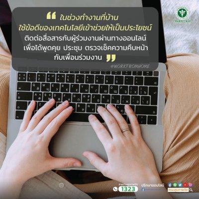Work From Home ใช้เทคโนโลยีเข้ามาช่วยในการทำงาน