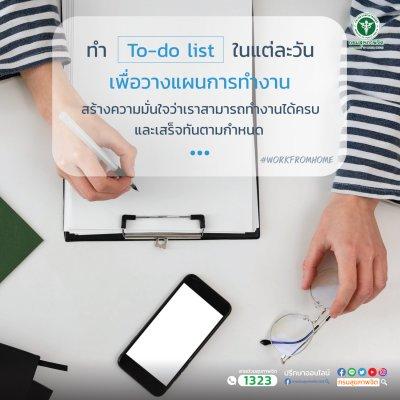 ทำ To-do list ในแต่ละวัน เพื่อวางแผนการทำงาน