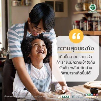 ความรัก ความเข้าใจกัน ก่อให้เกิดเป็นพลังใจในบ้าน
