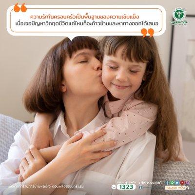 ความรักในครอบครัวเป็นพื้นฐานของความเข้มแข็ง