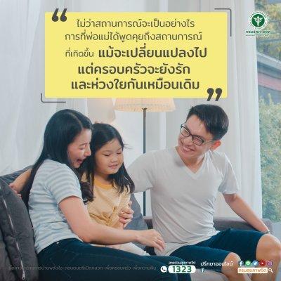ครอบครัวจะยังรักและห่วงใยกันเสมอ แม้สถานการณ์จะเป็นอย่างไรก็ตาม