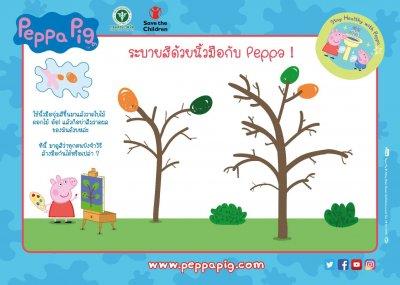 Peppa Pig - PP Finger Painting (ระบายสีด้วยนิ้วมือกับ Peppa!)