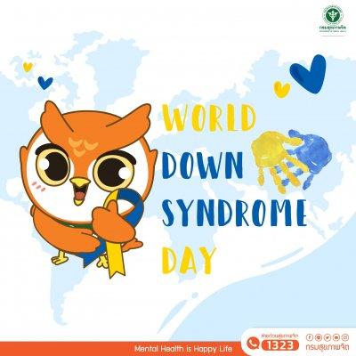 21 มีนาคม วันดาวน์ซินโดรมโลก (World Down Syndrome Day)
