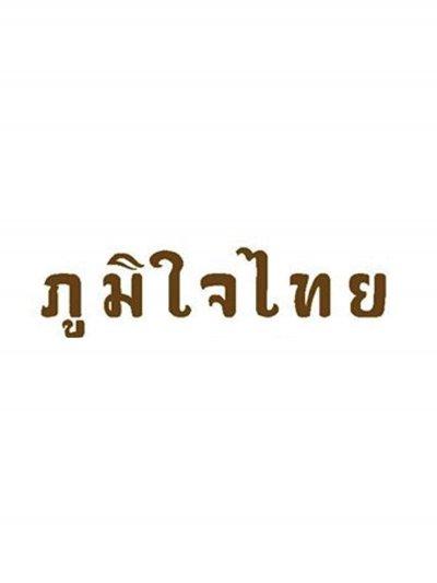 ช่องทางจัดจำหน่าย ภูมิใจไทย