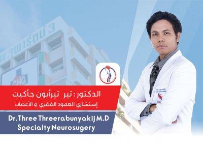 مركز المخ والعمود الفقري