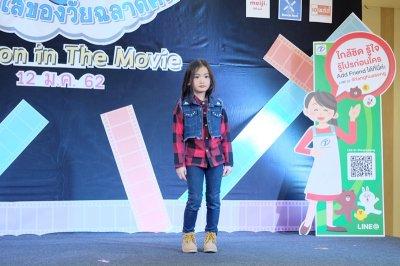 ประมวลภาพเดินแบบวันเด็ก Fashion in the Movie 2019