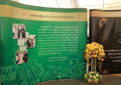 กระทรวงศึกษาธิการ จัดงาน Exhibition เพื่อสืบทอดพระราชดำริของพระบาทสมเด็จพระเจ้าอยู่หัว รัชกาลที่ 9