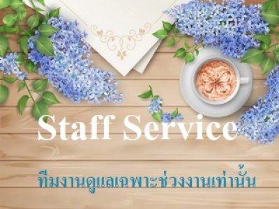 S14-บริการ Staff