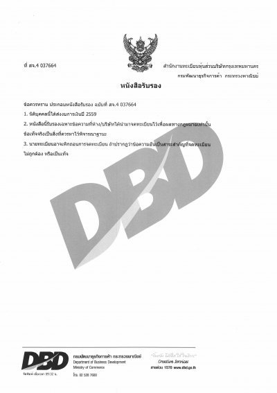 Company Document