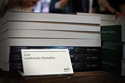 งานสัปดาห์หนังสือแห่งชาติ ครั้งที่ 46