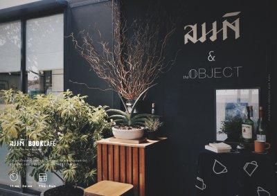 สมมติ Book Café