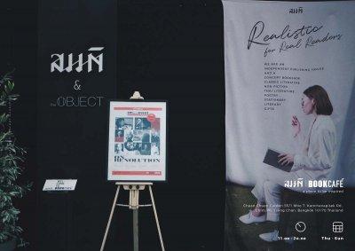 SM mini Event • Chapter 01 | On Revolution