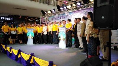 การแข่งขันทักษะวิชาการ 62 ที่เซ็นทรัลระยอง