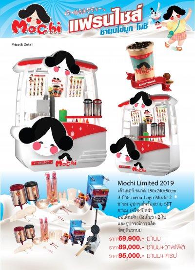 Mochi Price&Detail