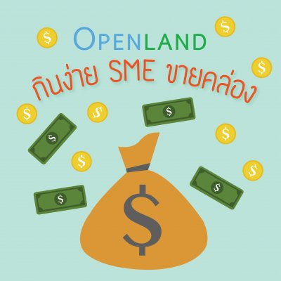 กินง่าย SME ขายคล่อง