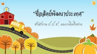 """สปอตวิทยุชุด """"ประเทศไทยใสสะอาด ไทยทั้งชาติต้านทุจริต"""""""