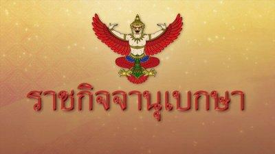 เป็นทางการแล้วกับการประกาศ Banking Agent ของธนาคารแห่งประเทศไทย