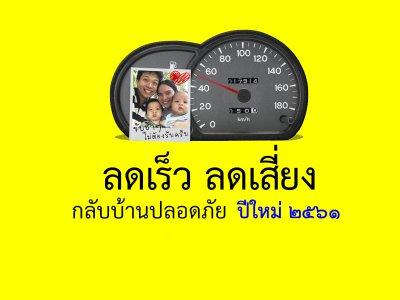 ขับขี่ปลอดภัย ลดเร็ว ลดเสี่ยง กลับบ้านปลอดภัย ปีใหม่ 2561 (ดาวน์โหลดสปอตวิทยุ)