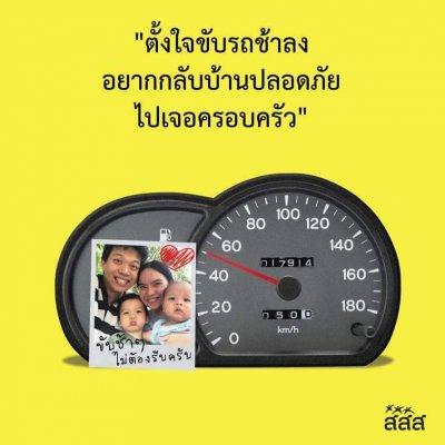สปอตวิทยุรณรงค์ลดอุบัติเหตุทุกช่วงเทศกาลทั่วไทย